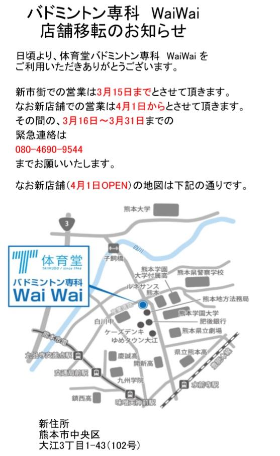 バドミントン専科 WaiWai 店舗移転のお知らせ
